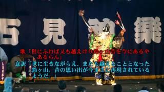 江津青年会議所と上津井神楽社中さんで、鈴ヶ山の動画に字幕で口上や口...