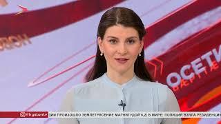 Новости Осетии // 2021 / 6 марта