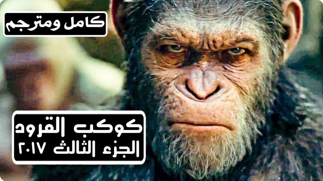 فيلم القرود مترجم