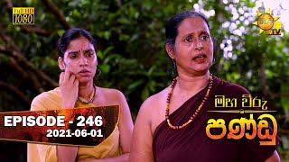 Maha Viru Pandu | Episode 246 | 2021-06-01 Thumbnail