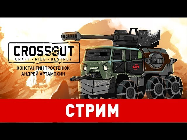 Crossout (видео)
