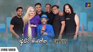 Apita Kiyanna | Gypsies  | Official Lyric Video | MEntertainments Thumbnail