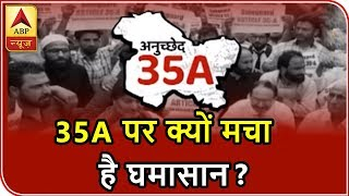 Article 35A: All You Want To Know | ABP News