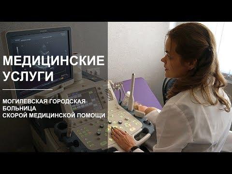 Медицинские услуги | Могилёвская городская больница СМП