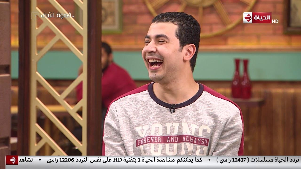 """قهوة أشرف - اللي بينده على حاجة بيبعها مش بيقول إسمها..""""حرنكوش"""""""