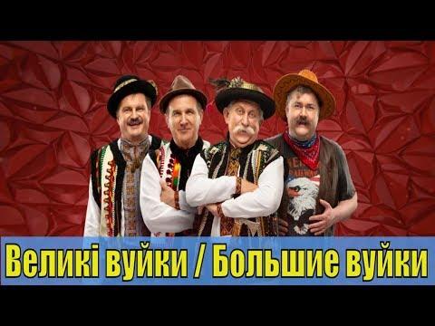 Великі вуйки / Большие вуйки 1, 2, 3, 4, 5, 6, 7, 8, 9, 10 серия / сюжет