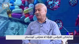 ئهمڕۆ: ئیدارهدانی ڤایرۆسی كۆرۆنا له ههرێمی كوردستان