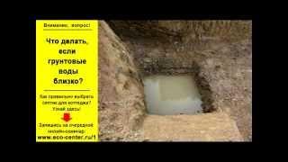 Как сделать канализацию, если грунтовые воды близко?(Здесь выложен отрывок вебинара «Как выбрать канализацию для коттеджа?» Скачать полную версию, а также..., 2013-02-24T19:28:43.000Z)