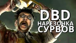 DBD - Нарезка со стрима №15
