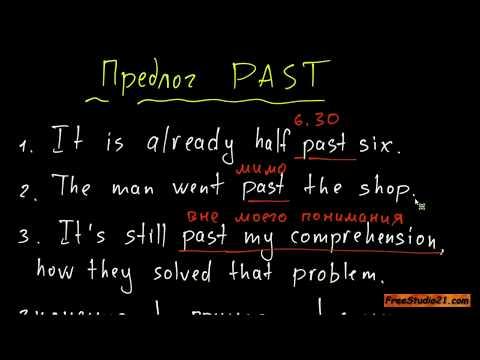 Предлог PAST и его употребление
