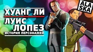 ИСТОРИИ ХУАНГ ЛИ И ЛУИСА ЛОПЕЗА (GTA IV: The Ballad of Gay Tony, GTA Chinatown Wars) [GamePerson]