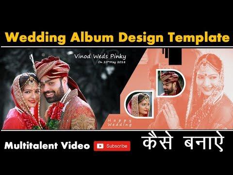 Best Wedding album design create in Photoshop Hindi tutorial by Multitalent Video