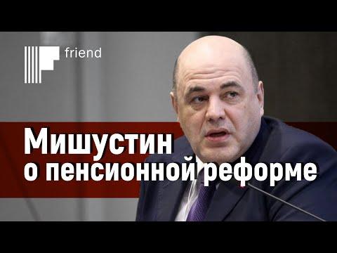 Новый глава правительства высказался об отмене пенсионной реформы
