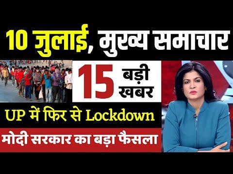 Today Breaking News ! आज 12 जुलाई 2020 के मुख्य समाचार बड़ी खबरें PM Modi, Bihar,#SBI12 july delhi