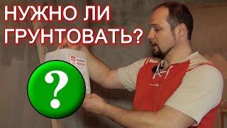 видео Грунтовка стен перед покраской: нужно ли грунтовать после шпаклевки