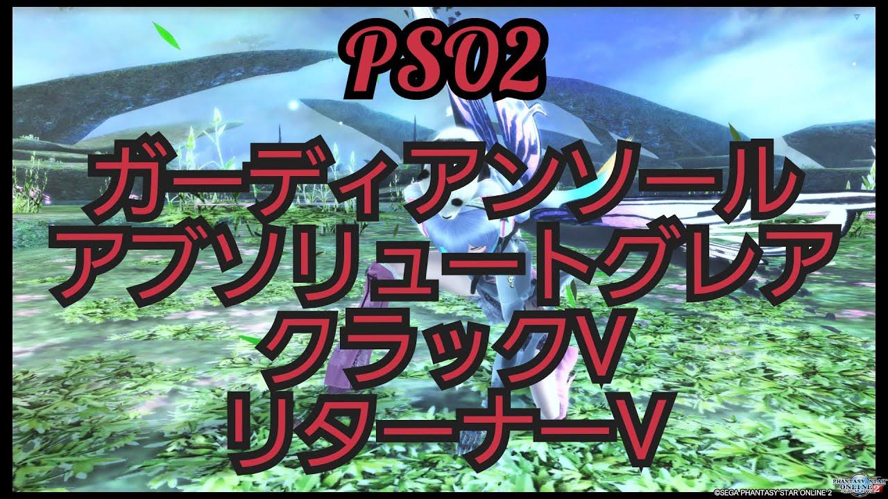 Pso2 アブソリュート グレア