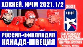 Хоккей ЮЧМ Юниорский чемпионат мира 2021 по хоккею 1 2 финала Россия Финляндия Канада Швеция