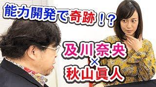 人気女優「及川奈央」さんと秋山眞人のスペシャル対談が実現! 最終回と...