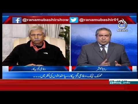 Aaj Rana Mubashir Kay Sath - Sunday 1st December 2019
