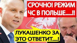 Срочно ЭКСТРЕННОЕ заявление из Польши Мигранты из Беларуси ШОКИРОВАЛИ весь Евросоюз