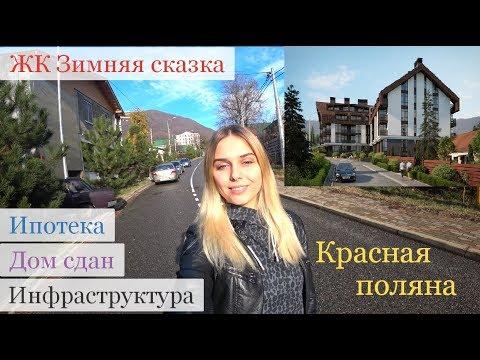 Квартиры в Красной Поляне для жизни и сдачи / ЖК Зимняя сказка / Недвижимость Сочи