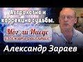 Астрология и коррекция судьбы Мог ли Иисус избежать распятия Александр Зараев mp3