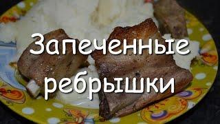 Запеченные в духовке маринованные свиные ребрышки, простой рецепт