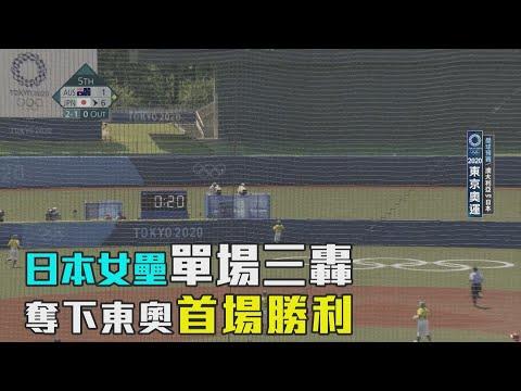 日本女壘單場三轟 奪下東奧首場勝利|愛爾達電視20210721