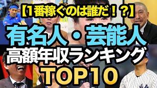 有名人・芸能人の高額年収ランキングTOP10!【2020年最新版】