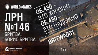 ЛРН №146 - Борис Бритва