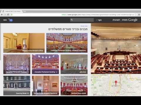 Visit Israeli heritage sites with Google Maps