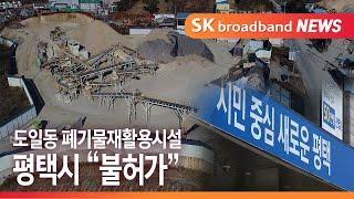 [기남]평택시, 종합폐기물처리시설 '불허가'..태경산업…
