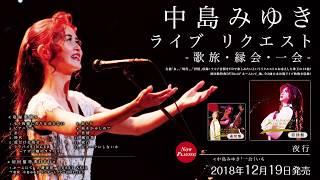 【公式】『中島みゆき ライブ リクエスト ‐歌旅・縁会・一会‐』トレーラー動画