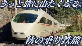 【西若松→強羅】関東私鉄最長距離の旅、小田急編