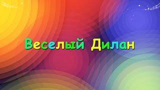 Трейлер детского канала Веселый Дилан