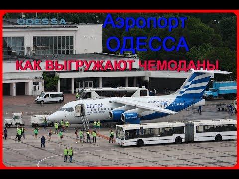 ОДЕССА Аэропорт  как выгружают коляски и чемоданы/ОКНО В РЕЛАКС