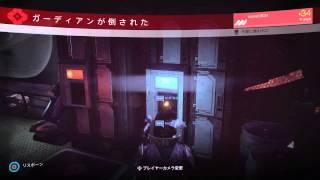 【Destiny】ベスタ基地 グリッチ