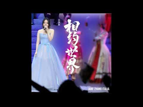 Free Download Jane Zhang 张靓颖《meet The World/相约世界》(solo Version) Mp3 dan Mp4
