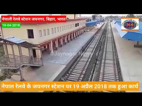 Nepal Railway || Jaynagar Station || Indo-Nepal International Railway || Progress till 19-04-2018 ||