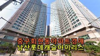 [중구아파트경매] 서울 중구 회현동1가 남산 롯데캐슬 …