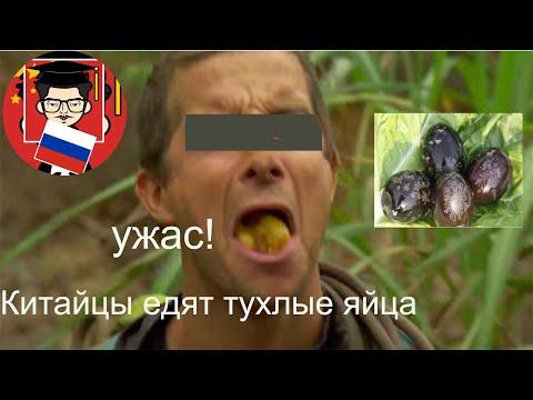 Реал-Китай:Ужас!Китайцы едят тухлые яйца!