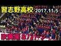 習志野高校 吹奏楽&バトン 2017.11.5 の動画、YouTube動画。