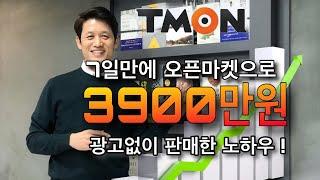 오픈마켓 판매 노하우티몬에서 7일간 3900만원 광고없…
