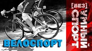 """""""[Без]УМНЫЙ спорт"""". Велоспорт"""