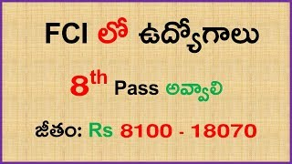 Food Corporation of India Jobs Notification 2017   Latest Government Jobs in Telugu 2017