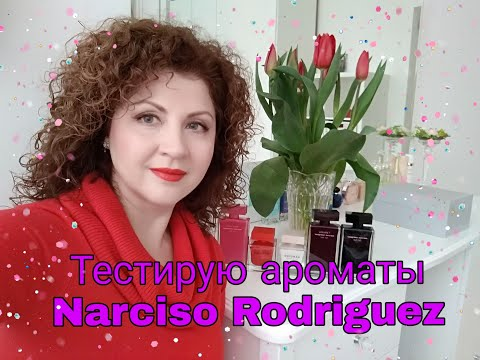 Тестирую Narciso Rodriguez