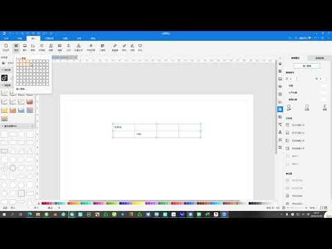 Edraw Max亿图图示10.5.0-表格使用方法和居中研习