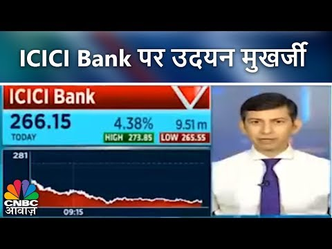ICICI Bank पर उदयन मुखर्जी | Udayan Mukherjee On Banking Shares | CNBC Awaaz