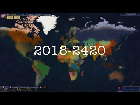 Age Of Civilizations II 2018 2420 Прискорений запис
