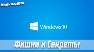 Windows 10 - Темная тема интерфейса